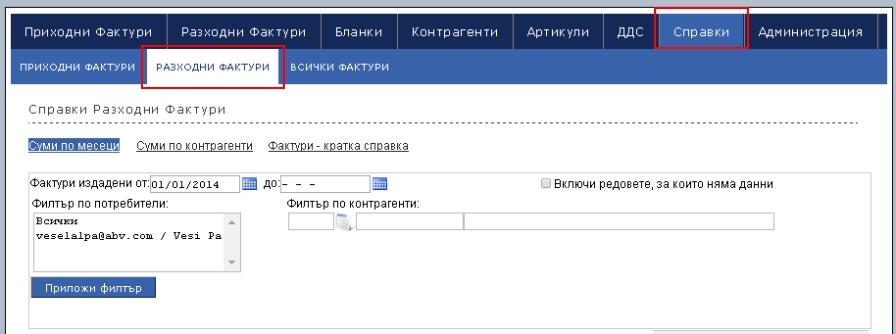 Spravki_razhodni_faktury