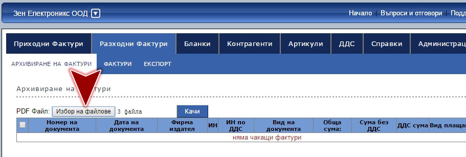Избор на файлове за архивиране в Архивбокс