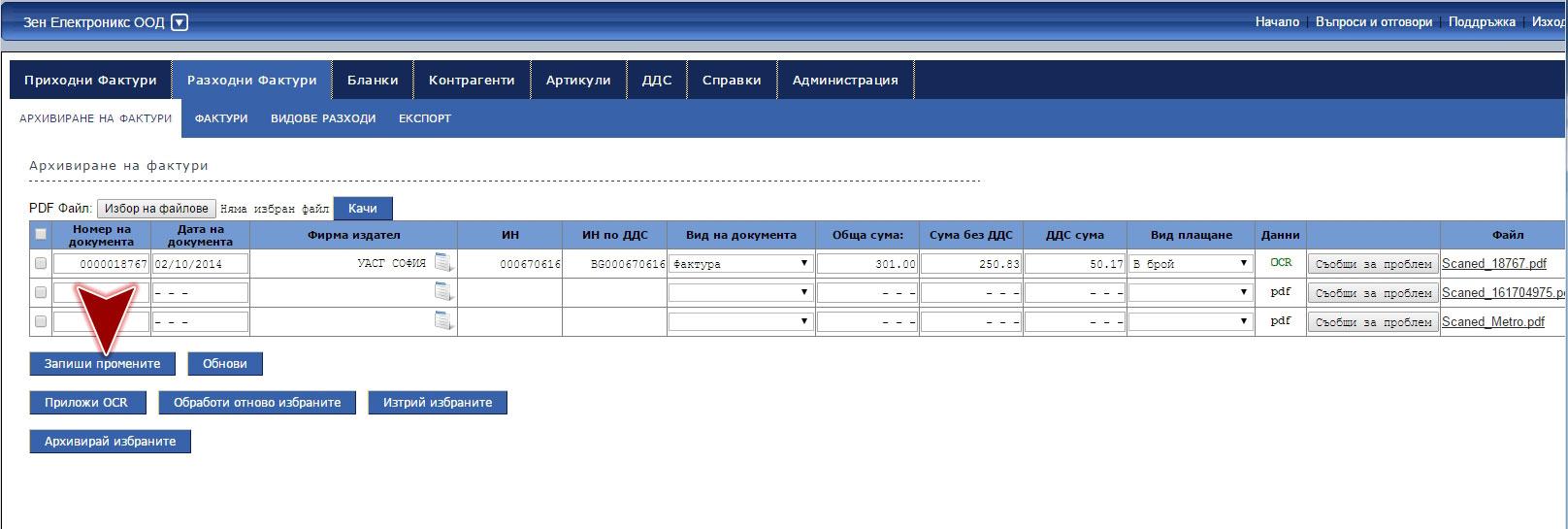 Запис на данни за сканирани фактури в Архивбокс