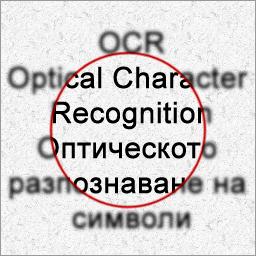 OCR, Архижбокс