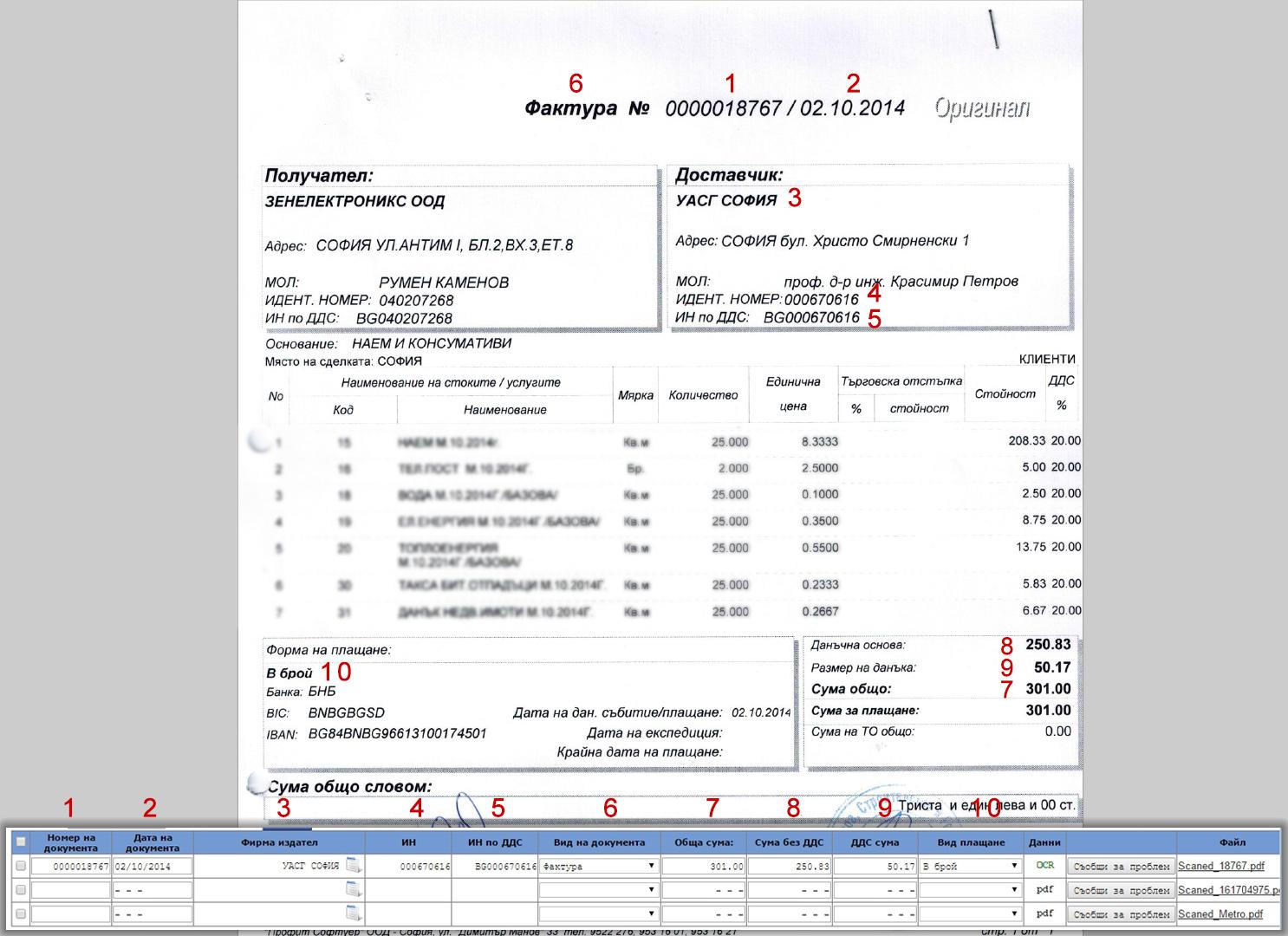 OCR, успешно разпознаване на сканирани фактури в Архивбокс