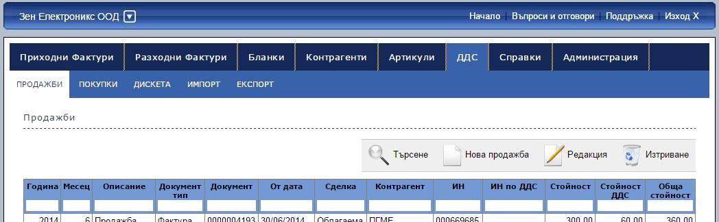 Основни функции на безплатния модул ДДС в Архивбокс,