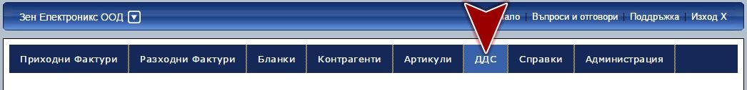 Безплатен модул ДДС в Архивбокс,