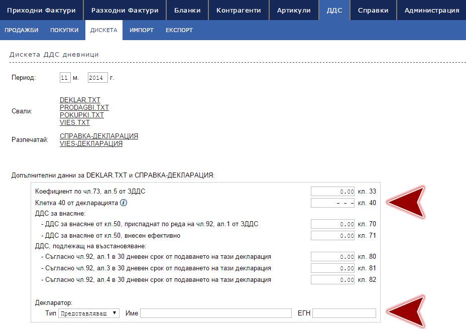 Справки по ДДС и файлове за НАП безплатно