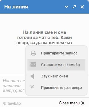 online chat menu