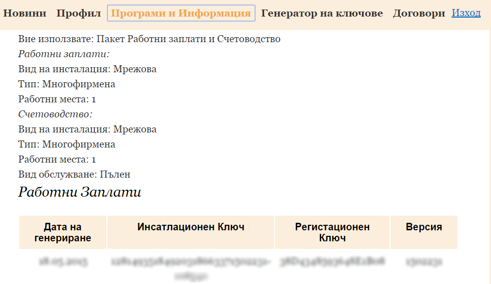 4_informacia