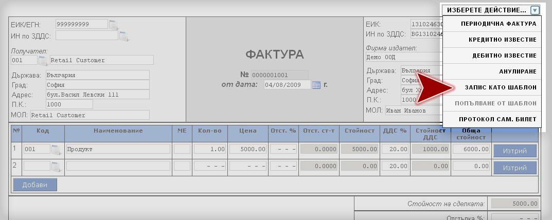 Шаблон за периодична електронна фактура в ПАСОСС - Електронни фактури